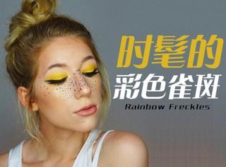密恐福利 | 满脸的彩色雀斑 倒成了国外美妆界新潮流!