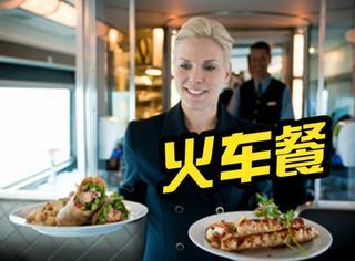 世界各国火车餐大比拼,不止盒饭那么简单!