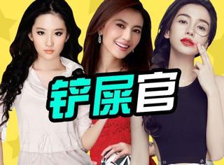 能让刘亦菲baby高圆圆在合影时全沦为背景的,也只有Ta了!