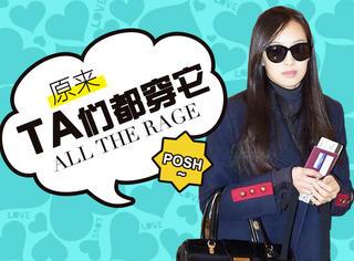 明星同款 | 宋茜老穿这种风格,在韩国在中国都爱它