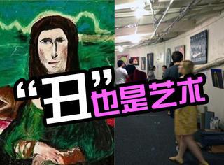 """【过年出去浪】失败的""""杰作"""",这是一家丑哭了的博物馆"""