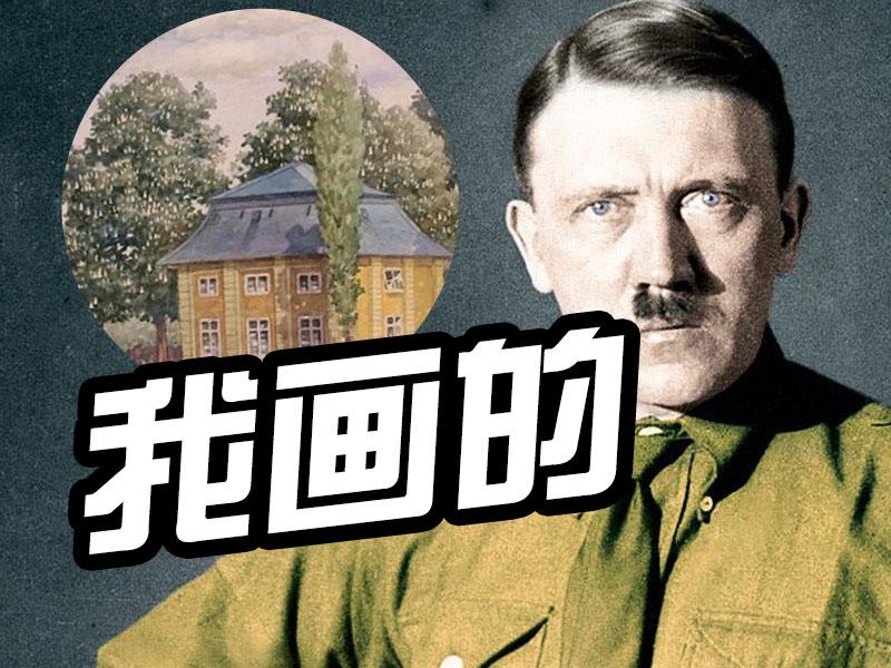 让人闻风丧胆的他还是个准文青?希特勒的画将被拍出百万身价!_橘子娱乐