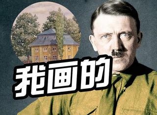 让人闻风丧胆的他还是个准文青?希特勒的画将被拍出百万身价!