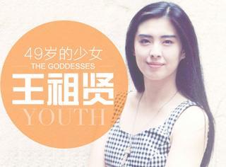 最经典的小倩49岁生日!王祖贤嫩的都快赶上20岁的你啦!