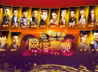 【快讯】今晚播出的2016央视网络春晚,明星阵容全在这了...