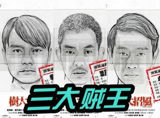 香港三大贼王登上银幕:平均两分钟抢劫一次,犯罪金额入选吉尼斯...