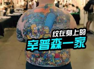 他们就是一部行走的动画片,竟把辛普森一家纹在了身上!