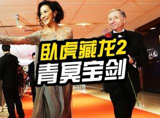 《卧虎藏龙2》 首映红毯!杨紫琼在戏里戏外都找到了她的真爱!