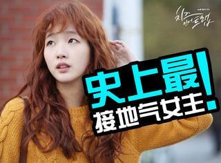 为啥都看《奶酪陷阱》?它有史上最接地气的韩剧女主!
