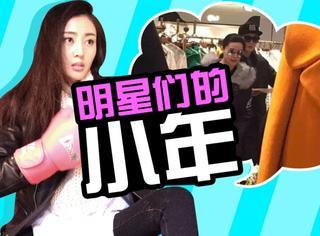 【快讯】冰晨约会,太子妃撩妹,凯凯王科普,明星们这样过小年...