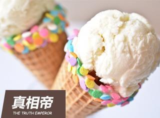 【真相帝】原来冰淇淋是这样制作出来的!