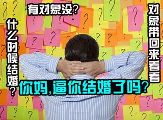 中国逼婚现状调查,原来逼婚还分省呢…