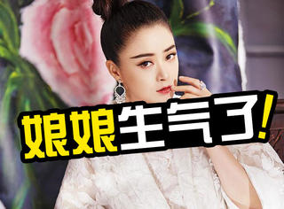 【快讯】华妃娘娘蒋欣对群众演员发火,什么情况?
