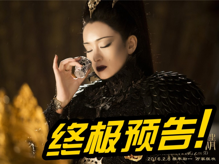 《三打白骨精》曝光终极预告片:白骨精化身霸气女王,这次的特效值五块!