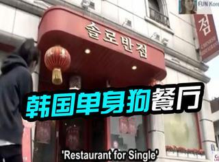 【过年出去浪】韩国单身狗餐厅,边吃边配对!