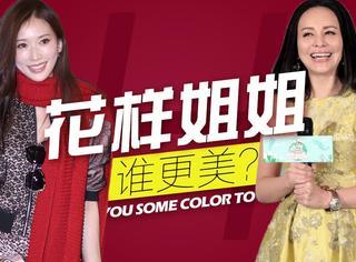 《花样姐姐》携王琳林志玲再度来袭,姐姐阵容依旧大牌人美身材好!