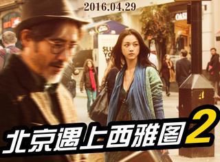 《北京遇上西雅图2》续3年之约,汤唯吴秀波茫茫人海擦身而过