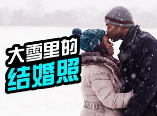 寒潮来后,这对情侣去大雪里拍了组结婚照