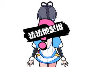 【猜猜TA是谁】它是最受欢迎的二次元萌妹,李宇春曾翻唱过它的歌