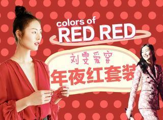 刘雯小年夜红红火火受欢迎,可她这么美竟然去剥龙虾!