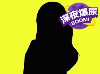 深夜爆尿 | Z女星出演穿越网剧爆红,背后真相竟然是这样?