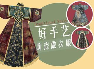 老外用陶瓷做的中式古典华服 美得我竟想供起来!