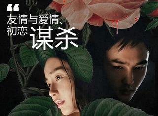 纯爱、谋杀、四角恋,《谋杀似水年华》到底是怎样一部电影?