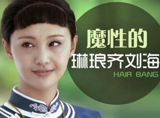 有一种魔性叫做:琳琅齐刘海!造型师你咋不上天呢!