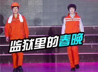 特别的春晚:女子监狱服刑人员和狱警同台走秀