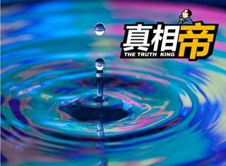 【真相帝】科学家证实水滴存在超强记忆力,喝下去时它就已经记住了你!
