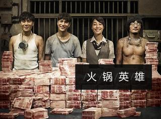 银行和火锅店中间出现一个洞?看陈坤白百何如何偷天换日获取软妹币!
