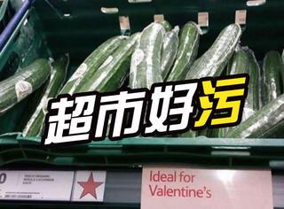 快到情人节,英国超市开始犯污了…