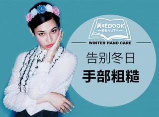 【美肤BOOK】这个深冬,最需要你呵护的第二张'门面'!