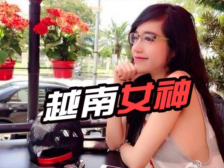 又一个越南女神走红,泥萌都忘记大明湖畔的瑶瑶了吗?