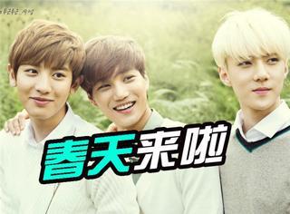 EXO广告花絮,立春了!让阳光帅气的欧巴们来温暖你们的春天吧~