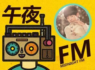 【午夜FM】脸大有什么好处?