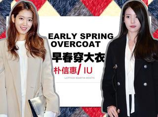 IU&朴信惠两大女神亲身示范早春大衣要这么穿