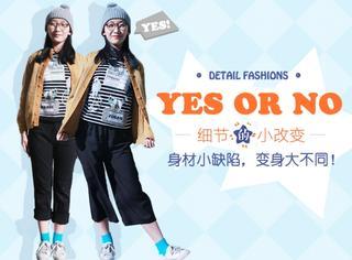 Yes Or No | 想瘦腿,先学会选对裤型吧(送彩蛋哦~)