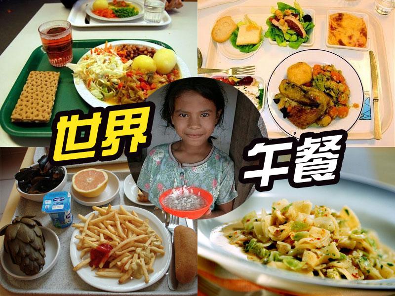 不同国家的午餐:给我一碗饭,我能吃遍全世界_橘子娱乐
