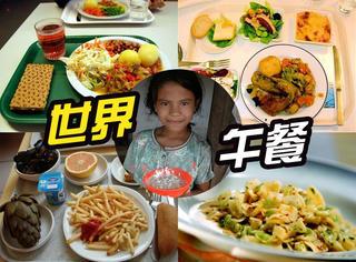 不同国家的午餐:给我一碗饭,我能吃遍全世界