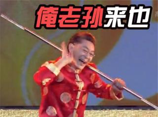 【快讯】六小龄童猴年首次亮相,光背影就足以让人泪奔!