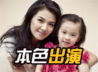 刘涛新剧让女儿本色出演童年的自己,简直一毛一样啊!