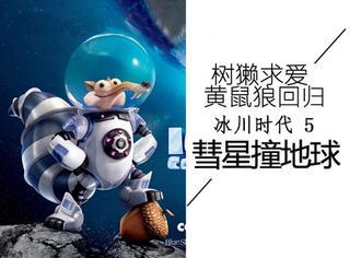 宇宙形成、彗星撞地球、发射UFO,全是因为这只不老实的小松鼠!