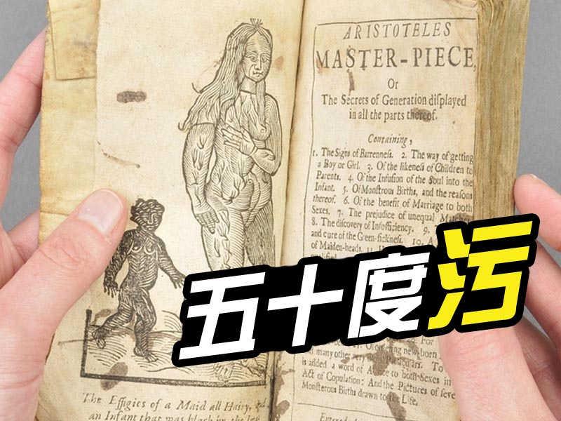 """世界上第一本""""五十度灰""""小脏书拍卖,14万要不要!_橘子娱乐"""