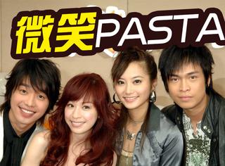 变脸、转型、负债,10年过去了,《微笑Pasta》的演员们怎么样了?
