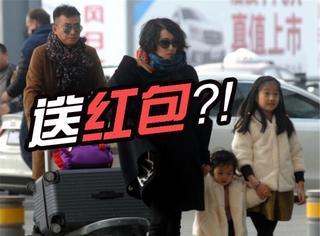 文章一家四口现身机场超温馨,可给记者送红包这是什么鬼?