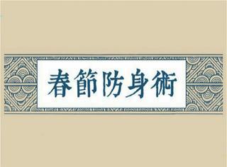 春节防身术:亲戚接招,再逼逼我可就撸袖子了!