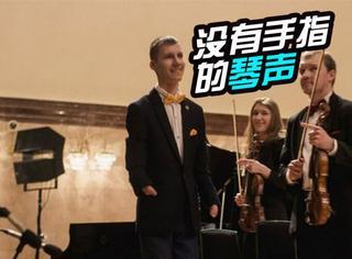 15岁无手少年,用胳膊弹钢琴照样惊呆众人