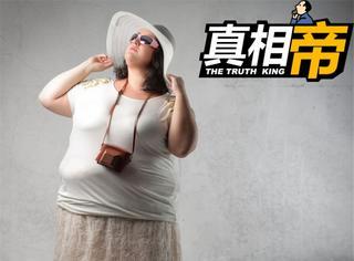 【真相帝】不敢相信:专家说你胖的原因可能是因为穷!