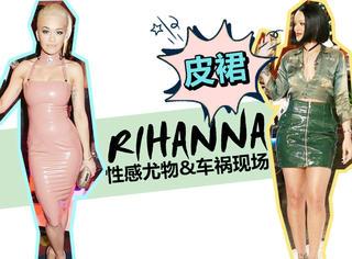 Rihanna、Kim Kardashian、杨幂,惊艳和惊吓只一条皮裙的距离!